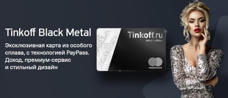 Особенности и преимущества металлических дебетовых