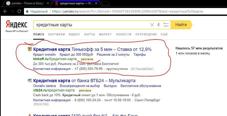 Промокод Яндекс Директ от Тинькофф