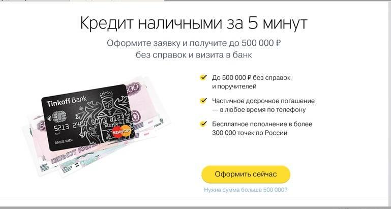 Программы кредитования пенсионеров в Тинькофф