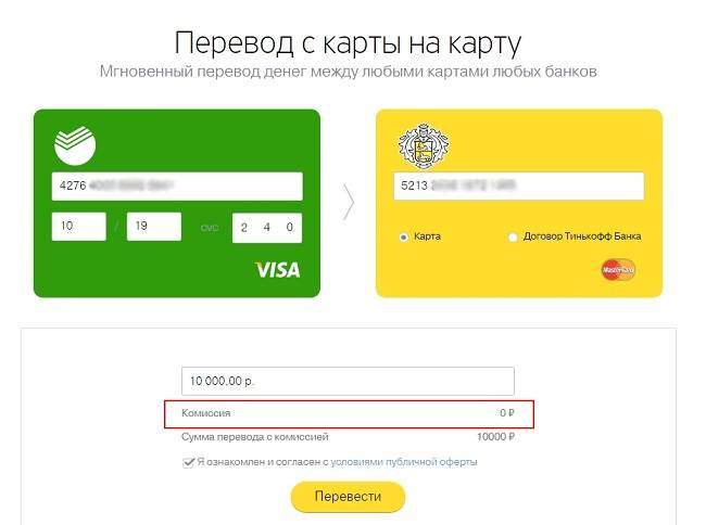 Способы и сроки перевода денежных средств с карты
