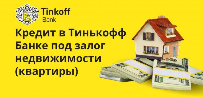 кредит в тинькофф банке под залог недвижимости