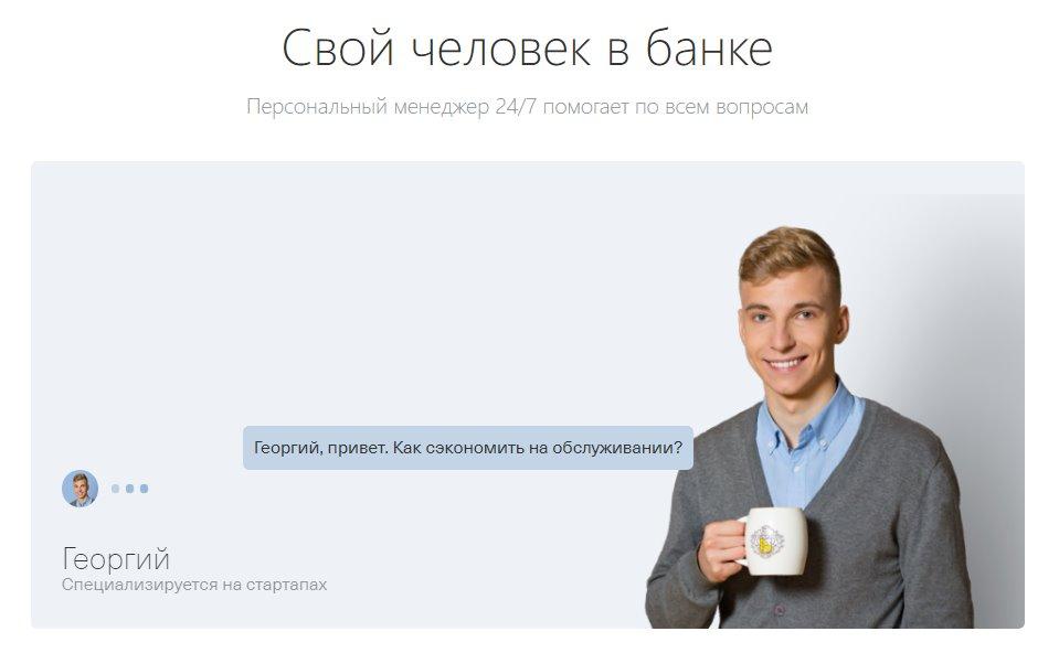 персональный менеджер банка
