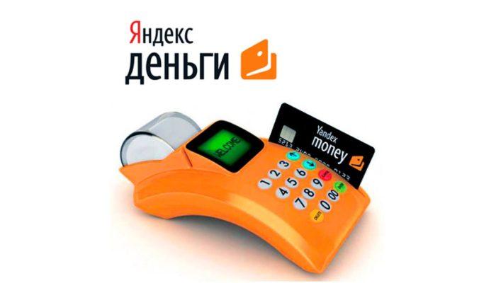 яндекс деньги терминал