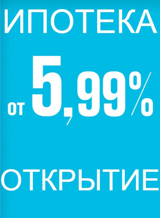 ипотека в банке открытие от 5,99 процентов